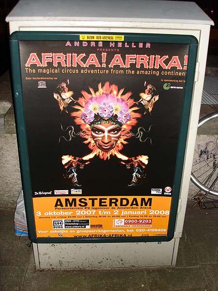 Африка! Африка!